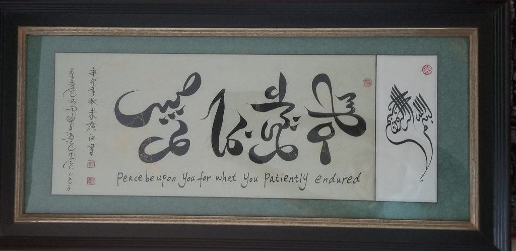 "Calligraphy artwork that says, ""Peace Be Upon You For What You Patiently Endured"""